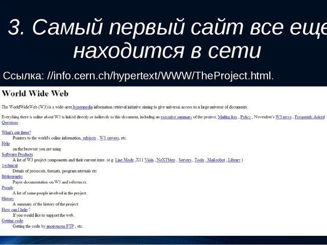 Ссылка: //info.cern.ch/hypertext/WWW/TheProject.html. 3. Самый первый сайт вс...