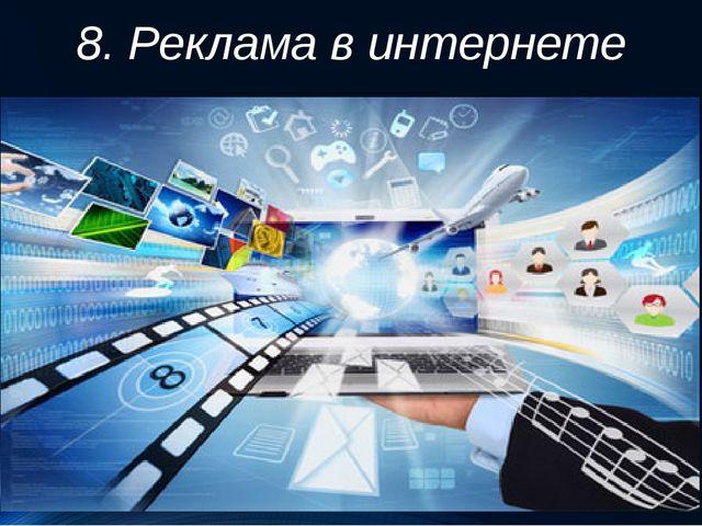 8. Реклама в интернете