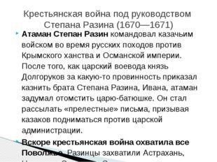 Атаман Степан Разинкомандовал казачьим войском во время русских походов прот