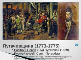 Василий Перов«Суд Пугачёва» (1879),Русский музей,Санкт-Петербург Портрет П