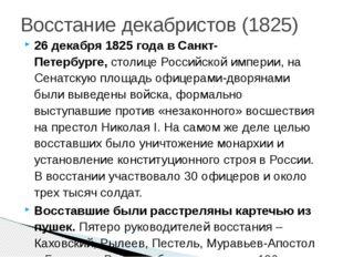 26 декабря 1825 года в Санкт-Петербурге,столице Российской империи, на Сенат
