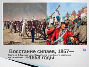 КартинаВ.Верещагина«Подавление индийского восстания англичанами»,1884 Восс