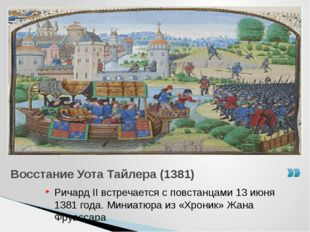 Ричард IIвстречается с повстанцами 13 июня 1381 года. Миниатюра из «Хроник»