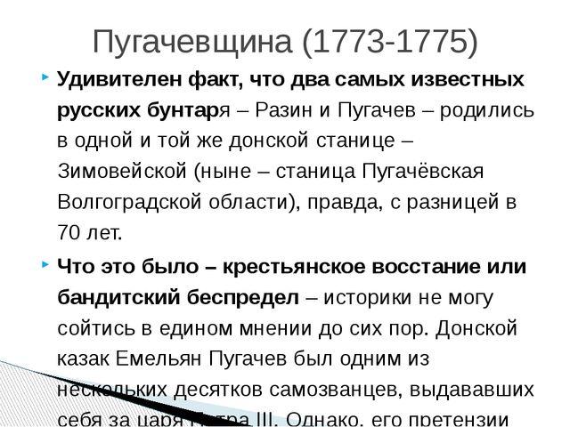 Удивителен факт, что два самых известных русских бунтаря – Разин и Пугачев –...