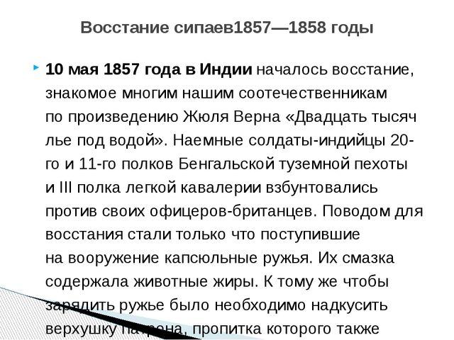 10мая 1857года вИндии началось восстание, знакомое многим нашим соотечеств...