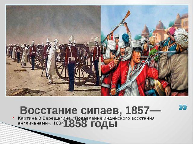 КартинаВ.Верещагина«Подавление индийского восстания англичанами»,1884 Восс...