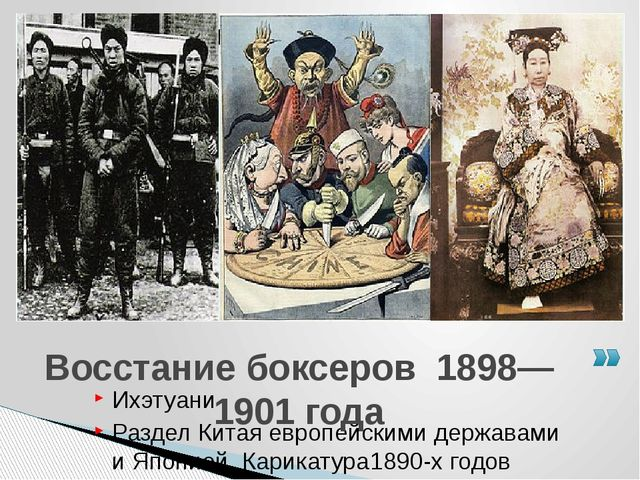 Ихэтуани РазделКитаяевропейскими державами иЯпонией. Карикатура1890-х годо...