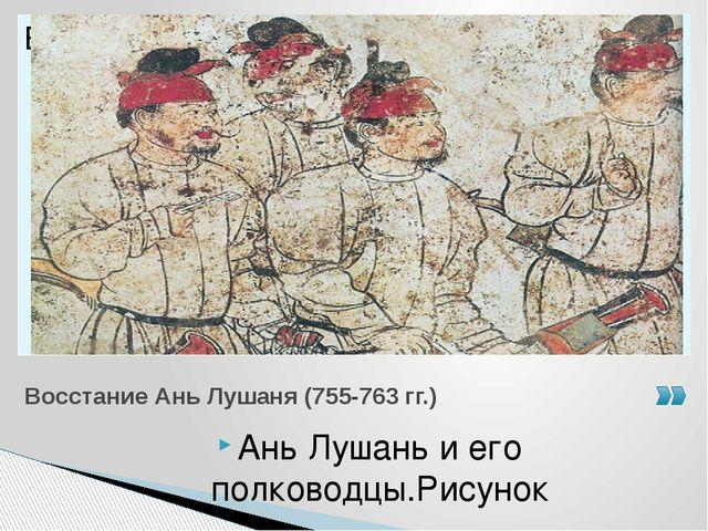 Ань Лушань и его полководцы.Рисунок Восстание Ань Лушаня (755-763 гг.)