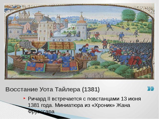 Ричард IIвстречается с повстанцами 13 июня 1381 года. Миниатюра из «Хроник»...