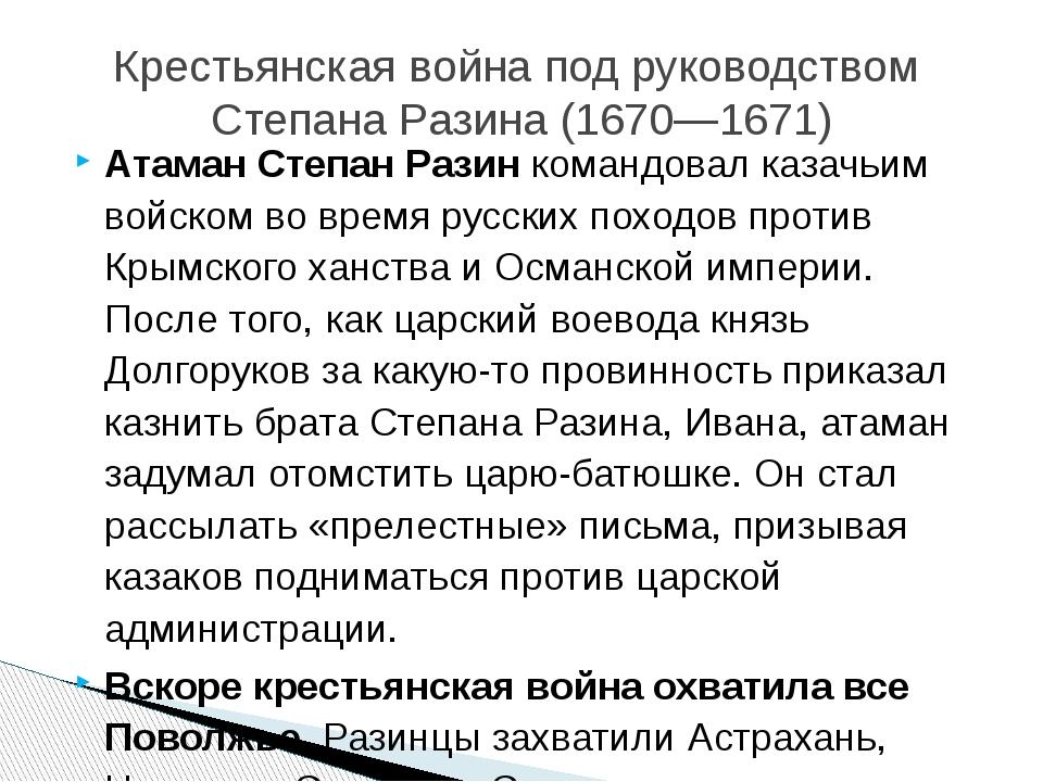 Атаман Степан Разинкомандовал казачьим войском во время русских походов прот...