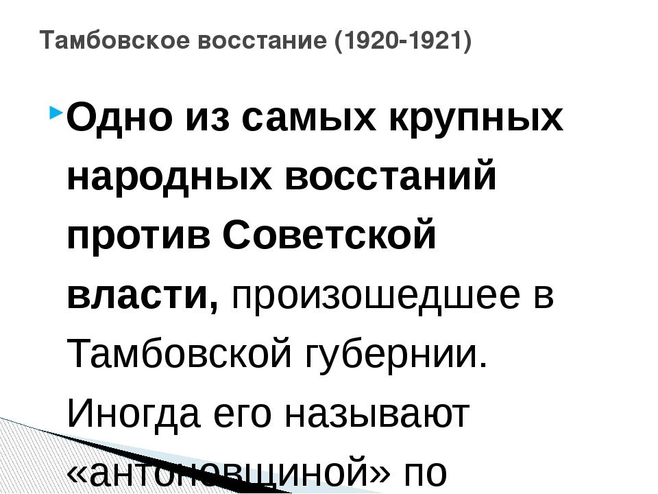 Одно из самых крупных народных восстаний против Советской власти,произошедше...