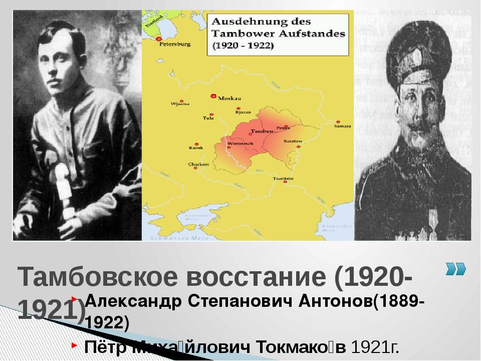 Александр Степанович Антонов(1889-1922) Пётр Миха́йлович Токмако́в1921г. Там...