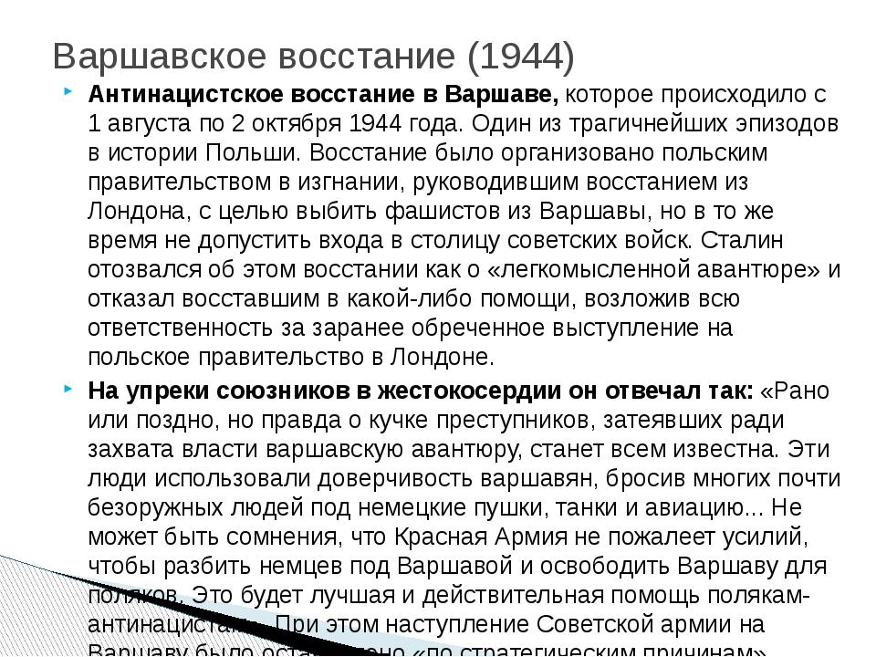 Антинацистское восстание в Варшаве,которое происходило с 1 августа по 2 октя...