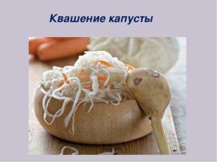 Квашение капусты