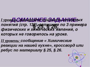 ДОМАШНЕЕ ЗАДАНИЕ: § 25, § 26. I уровень : раскройте сущность основных поняти
