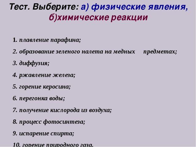 Тест. Выберите: а) физические явления, б)химические реакции 1. плавление пара...