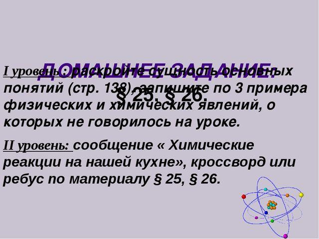 ДОМАШНЕЕ ЗАДАНИЕ: § 25, § 26. I уровень : раскройте сущность основных поняти...