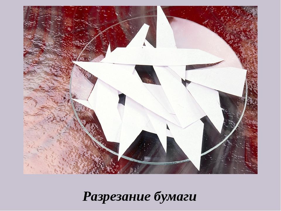 Разрезание бумаги