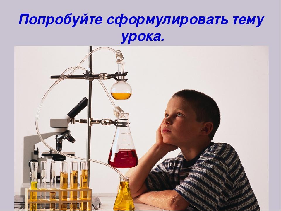 Попробуйте сформулировать тему урока.