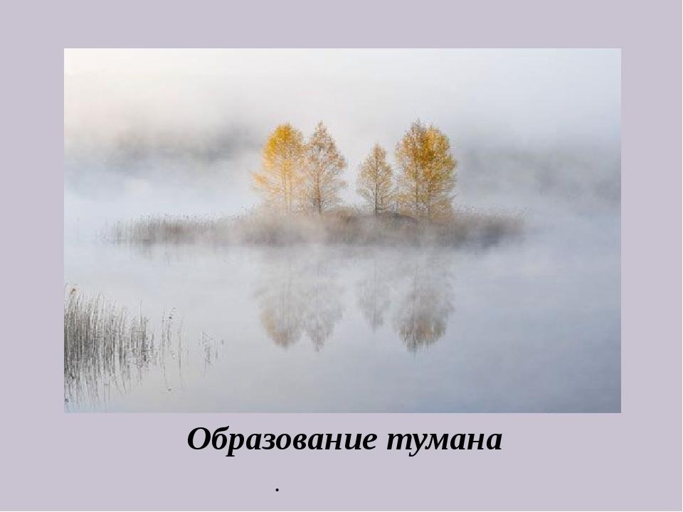 . Образование тумана