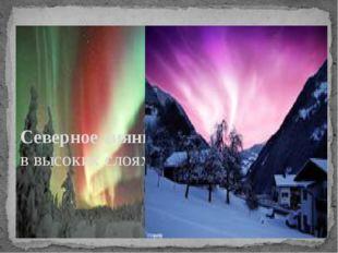 Северное сияние –свечение воздуха в высоких слоях атмосферы.