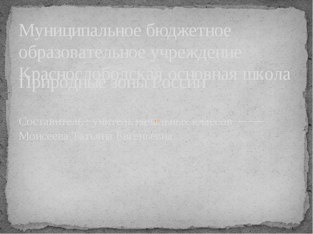 Муниципальное бюджетное образовательное учреждение Краснослободская основная...