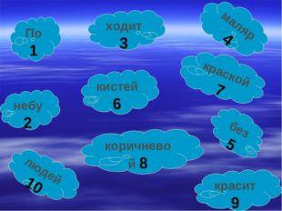 11 По 1 небу 2 кистей 6 людей 10 ходит 3 маляр4 краской7 без 5 красит 9 корич