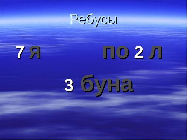 Ребусы 7 Япо 2 л 3 буна