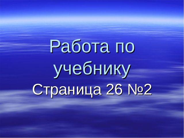 Работа по учебнику Страница 26 №2