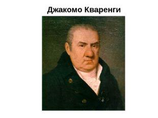Джакомо Кваренги