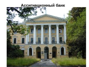 Ассигнационный банк
