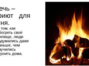 Печь – приют для огня. О том, как обогреть своё жилище, люди задумались даже
