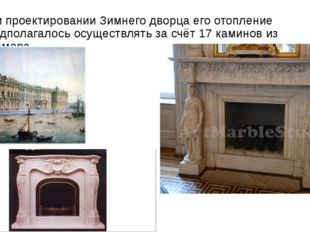 При проектировании Зимнего дворца его отопление предполагалось осуществлять з