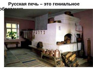 Русская печь – это гениальное изобретение
