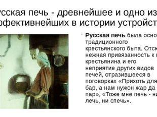 Русская печь - древнейшее и одно из эффективнейших в истории устройств. Русск