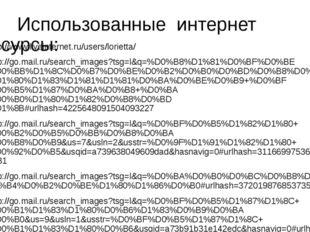 Использованные интернет ресурсы: http://www.liveinternet.ru/users/lorietta/
