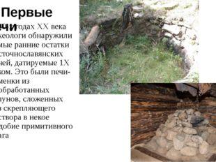 Первые печи В 40-х годах ХХ века археологи обнаружили самые ранние остатки в