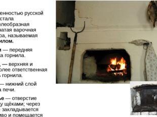 Особенностью русской печи стала туннелеобразная сводчатая варочная камера, н