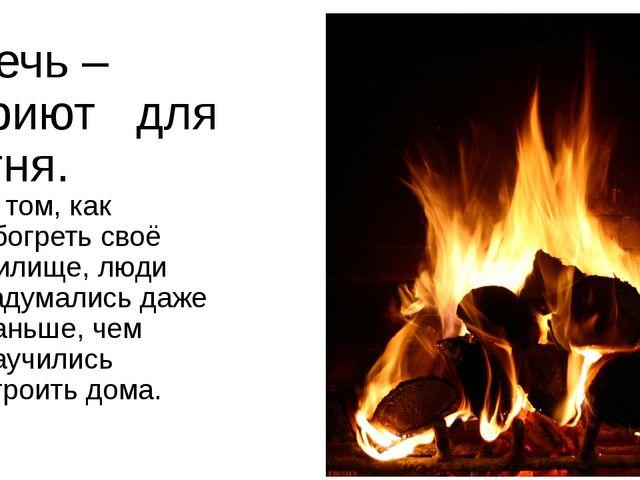 Печь – приют для огня. О том, как обогреть своё жилище, люди задумались даже...