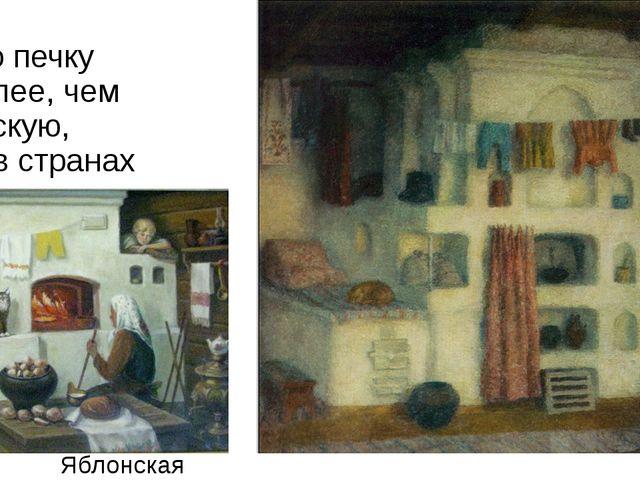 …Но печку теплее, чем русскую, Ты в странах других не найдёшь.  Картина «...