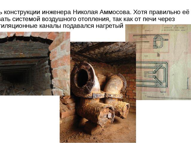 Печь конструкции инженера Николая Аммосова. Хотя правильно её назвать системо...