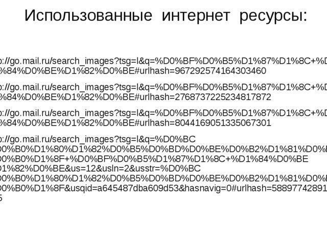 Использованные интернет ресурсы: http://go.mail.ru/search_images?tsg=l&q=%D0...