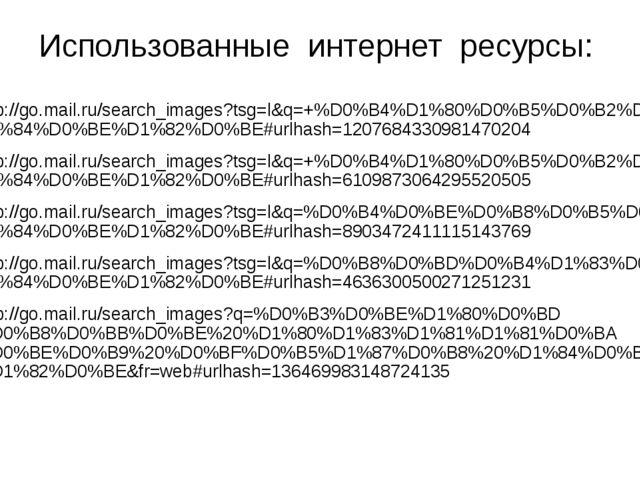 Использованные интернет ресурсы: http://go.mail.ru/search_images?tsg=l&q=+%D...