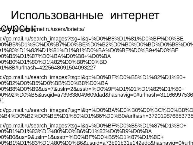Использованные интернет ресурсы: http://www.liveinternet.ru/users/lorietta/...