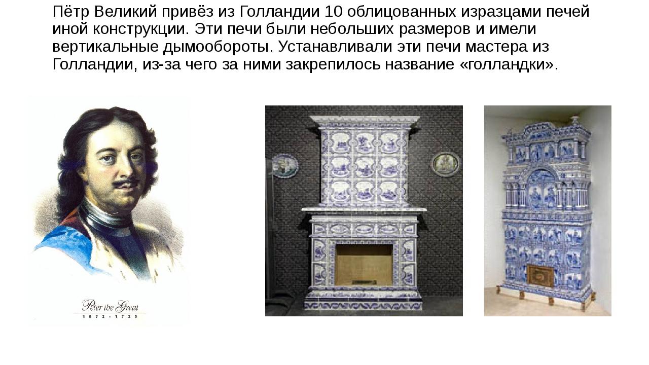 Пётр Великий привёз из Голландии 10 облицованных изразцами печей иной констру...