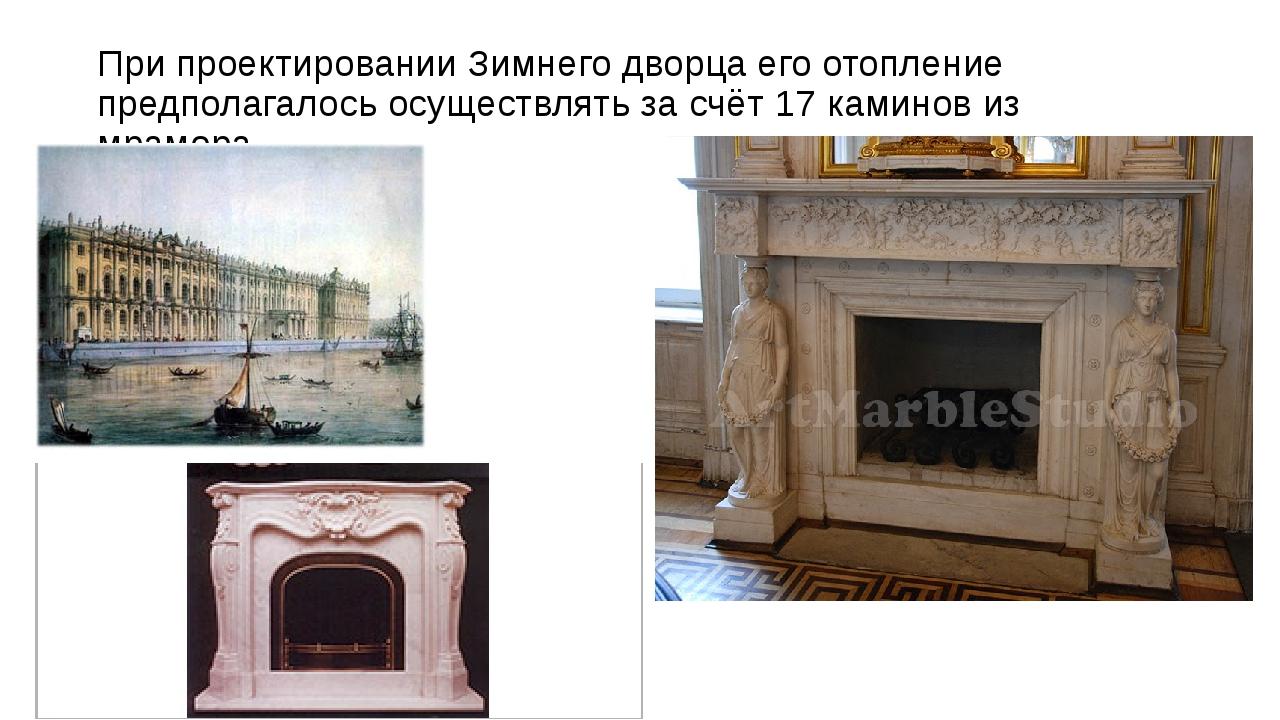 При проектировании Зимнего дворца его отопление предполагалось осуществлять з...
