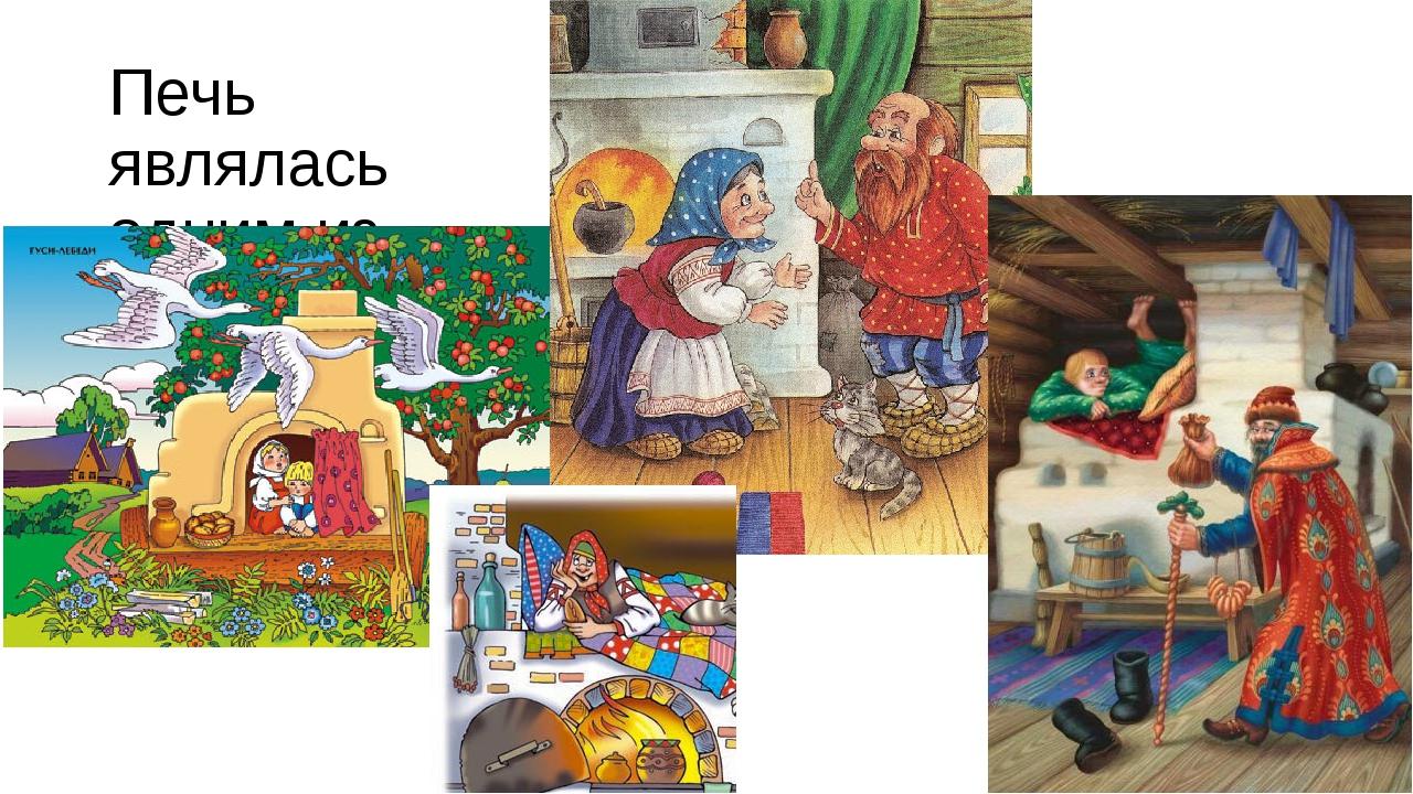 Печь являлась одним из элементов русских сказаний.