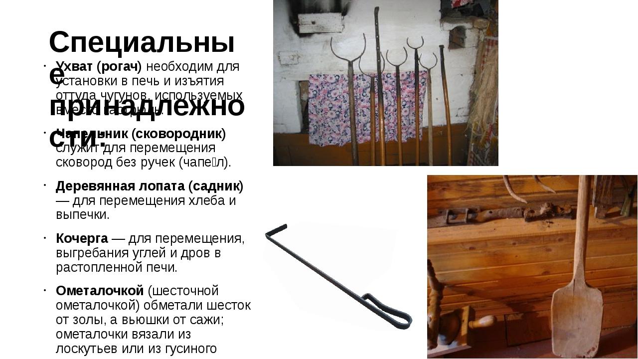 Специальные принадлежности: Ухват (рогач) необходим для установки в печь и из...