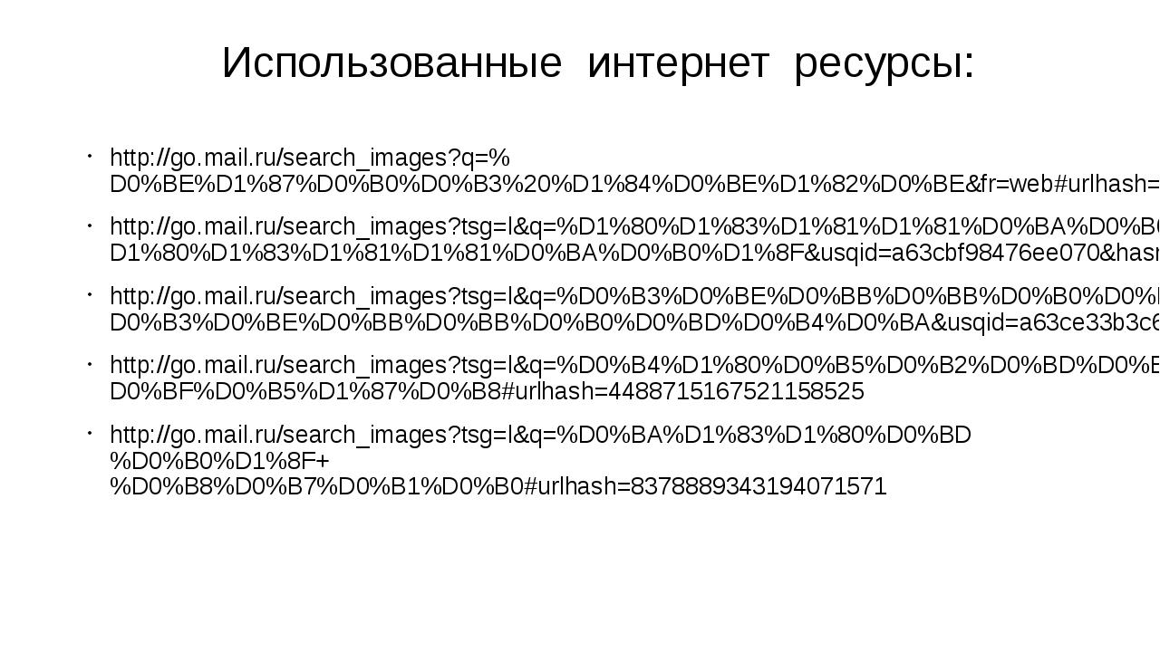 Использованные интернет ресурсы: http://go.mail.ru/search_images?q=%D0%BE%D1...