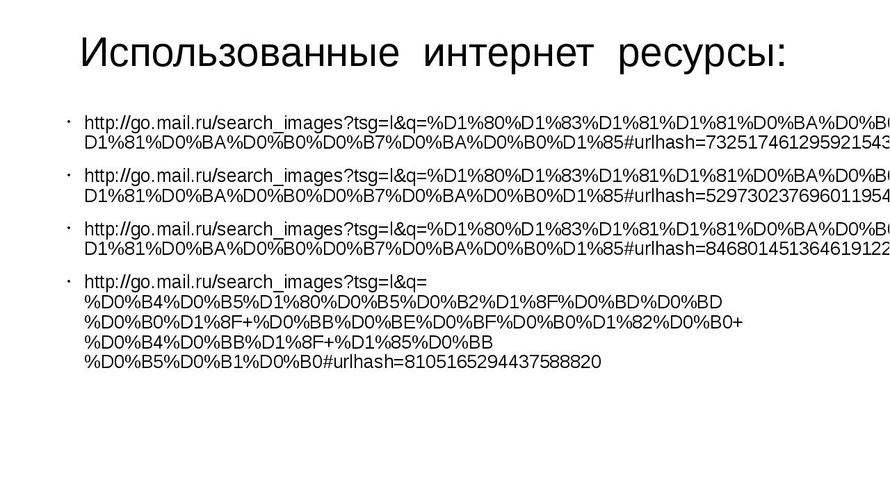 Использованные интернет ресурсы: http://go.mail.ru/search_images?tsg=l&q=%D1...